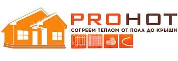 PROHOT — Согреем теплом от пола до крыши!